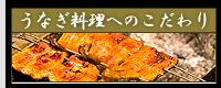 うなぎ料理へのこだわり 加古川 うなぎ 和食