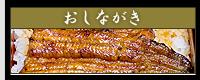 おしながき 加古川 うなぎ 和食