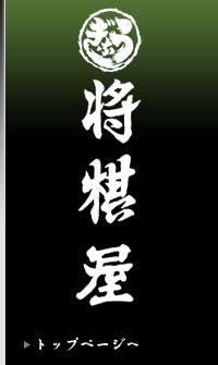 HOME 加古川 うなぎ 和食